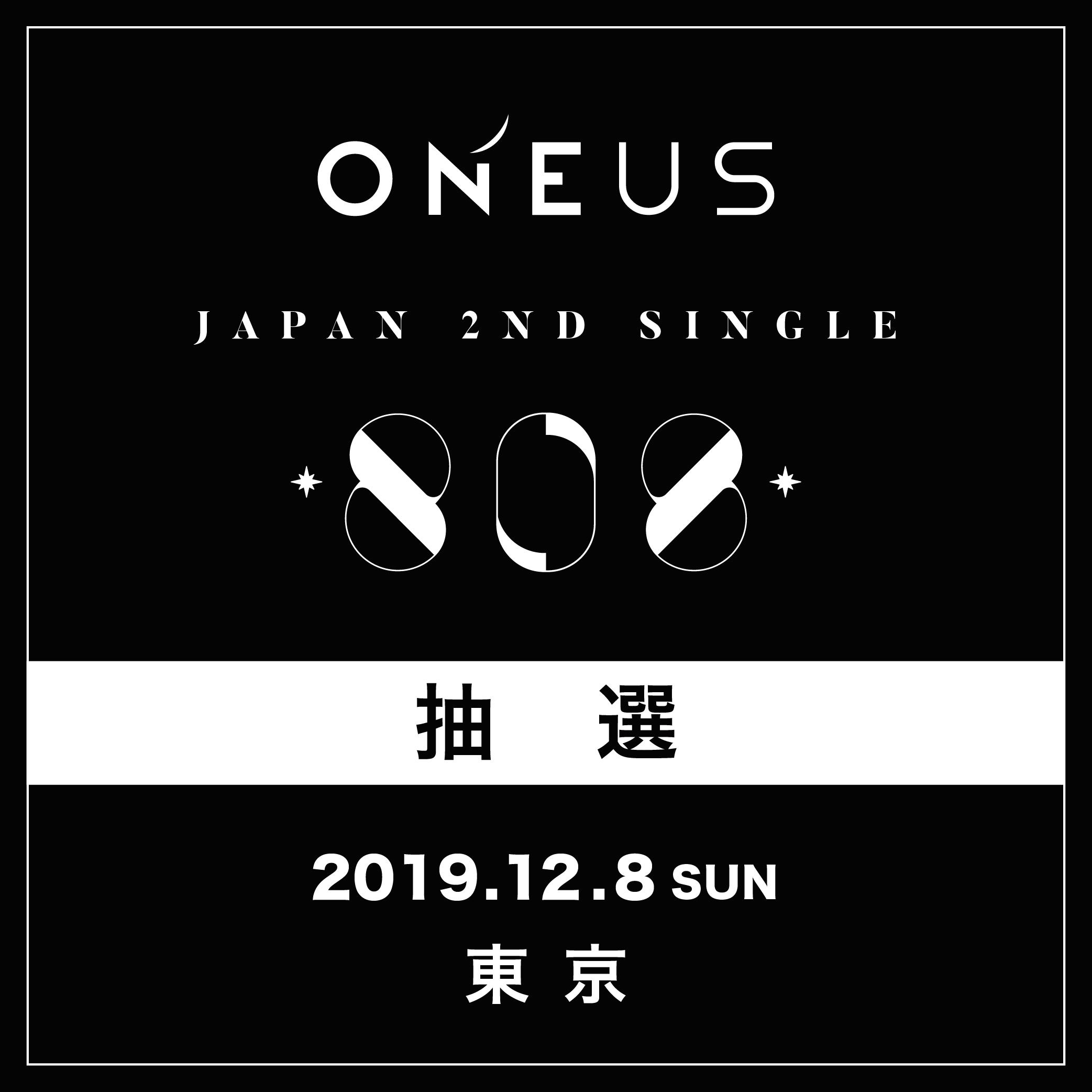 【ONEUS】12/8(日)よみうりランド日テレらんらんホール 抽選応募口