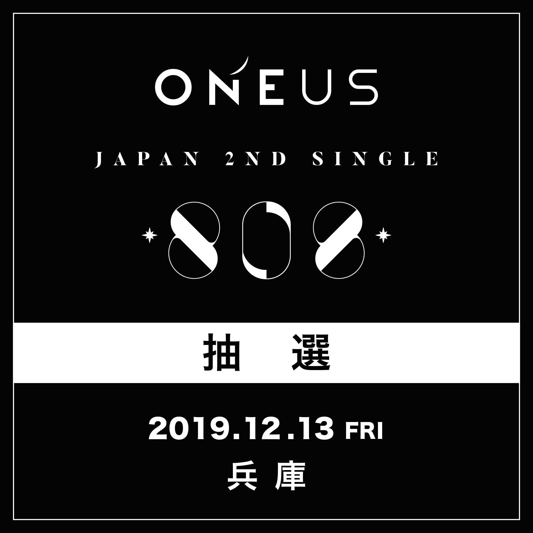 【ONEUS】12/13(金)神戸ハーバーランドスペースシアター 抽選応募口