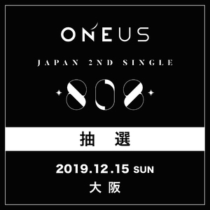 【ONEUS】12/15(日)大阪 抽選応募口