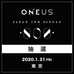 【ONEUS】1/31(金)東京 抽選応募口