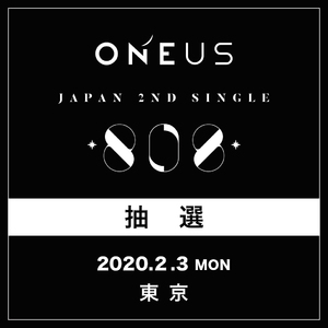 【ONEUS】2/3(月)東京 抽選応募口