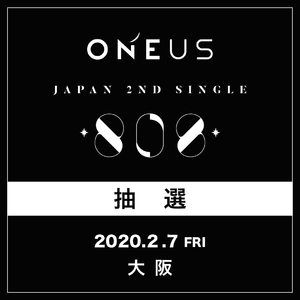 【ONEUS】2/7(金)大阪 抽選応募口