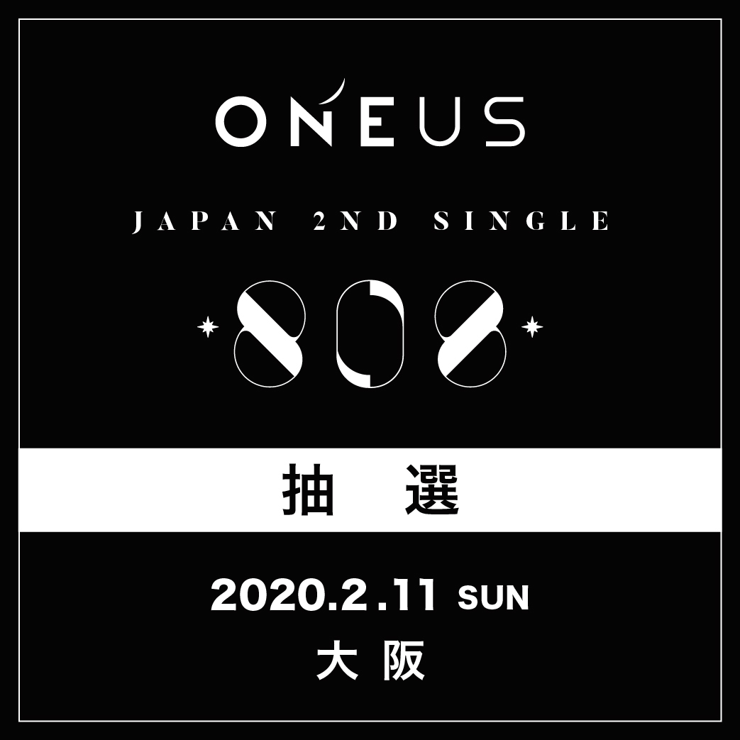 【ONEUS】2/11(火)大阪 抽選応募口