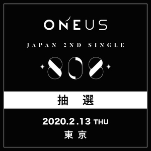 【ONEUS】2/13(木)東京 抽選応募口