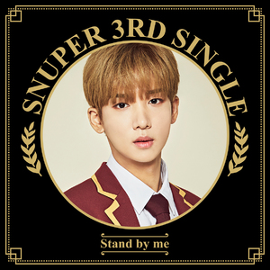 SNUPER 日本 3rd Single『Stand by me』メンバー別ジャケット盤(スヒョン)