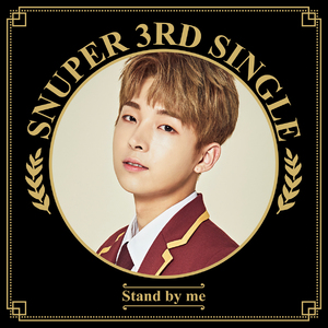 SNUPER 日本 3rd Single『Stand by me』メンバー別ジャケット盤(サンホ)