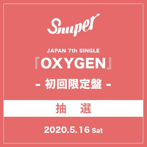受付終了 SNUPER JAPAN 7th SINGLE 『OXYGEN』初回限定盤【5/16(土)】
