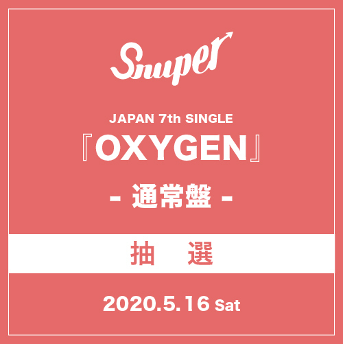 受付終了 SNUPER JAPAN 7th SINGLE 『OXYGEN』通常盤【5/16(土)】