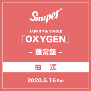 受付終了 SNUPER JAPAN 7th SINGLE 『OXYGEN』通常盤【5/16(土)】