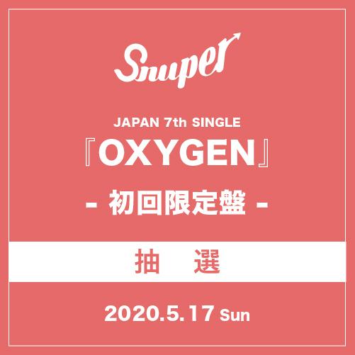 受付終了 SNUPER JAPAN 7th SINGLE 『OXYGEN』初回限定盤【5/17(日)】