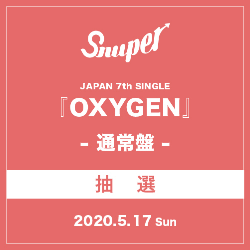 SNUPER JAPAN 7th SINGLE 『OXYGEN』通常盤【5/17(日)】