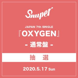 受付終了 SNUPER JAPAN 7th SINGLE 『OXYGEN』通常盤【5/17(日)】