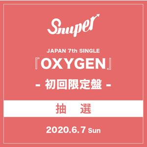 受付終了 SNUPER JAPAN 7th SINGLE 『OXYGEN』初回限定盤【6/7(日)】