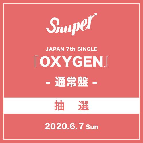 受付終了 SNUPER JAPAN 7th SINGLE 『OXYGEN』通常盤【6/7(日)】