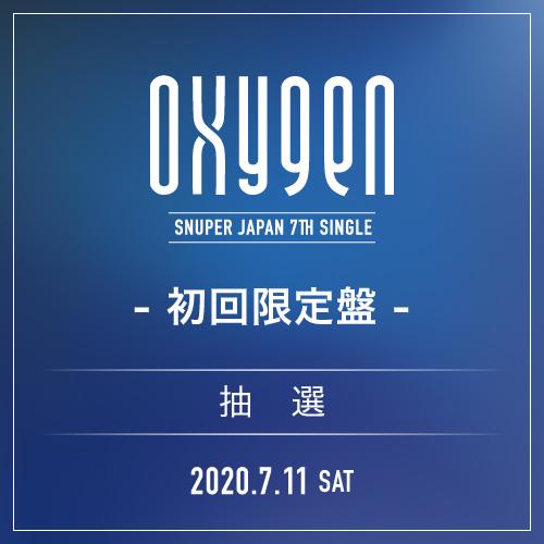 受付終了 SNUPER JAPAN 7th SINGLE 『OXYGEN』初回限定盤【7/11(土)】