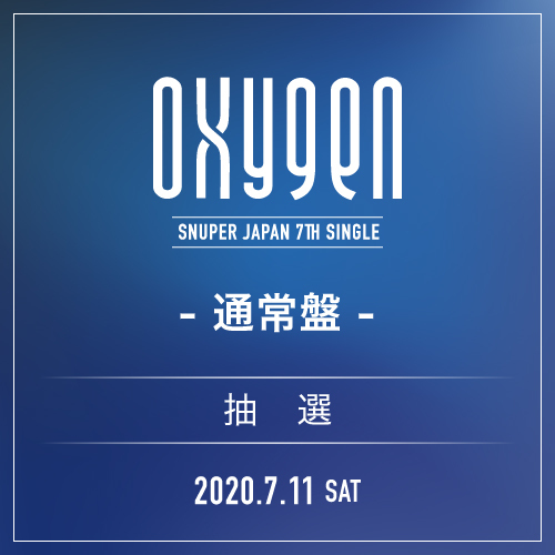 受付終了 SNUPER JAPAN 7th SINGLE 『OXYGEN』通常盤【7/11(土)】