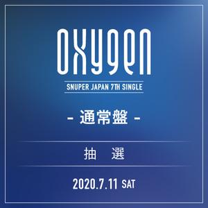 受付終了 SNUPER JAPAN 7th SINGLE 『OXYGEN』通常盤【7/11(土)】