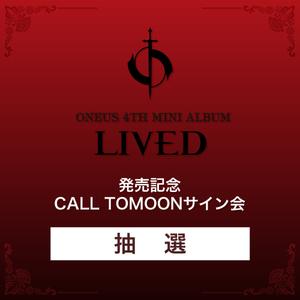 ONEUS 4TH MINI ALBUM「LIVED」オンラインサイン会抽選対象