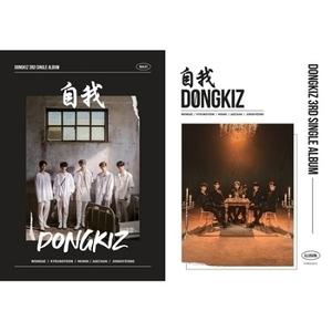 【DONGKIZ】3rd Single Album '自我' オンラインイベント抽選付き