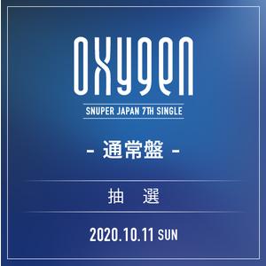 SNUPER JAPAN 7th SINGLE 『OXYGEN』通常盤【10/11(日)オンラインスペシャルMEET&GREET】