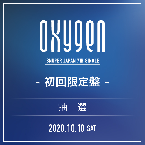 SNUPER JAPAN 7th SINGLE 『OXYGEN』初回限定盤【10/10(土)オンライン全員サイン会】