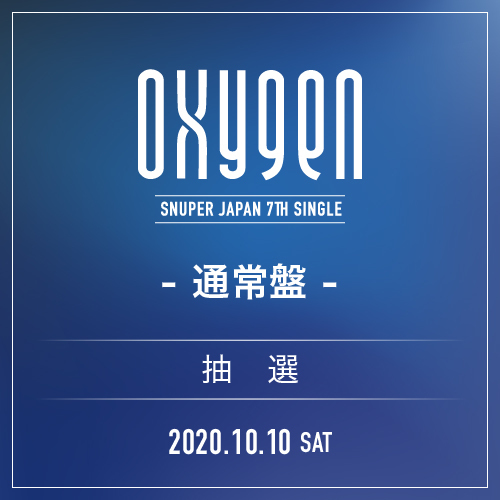 SNUPER JAPAN 7th SINGLE 『OXYGEN』通常盤【10/10(土)オンライン全員サイン会】
