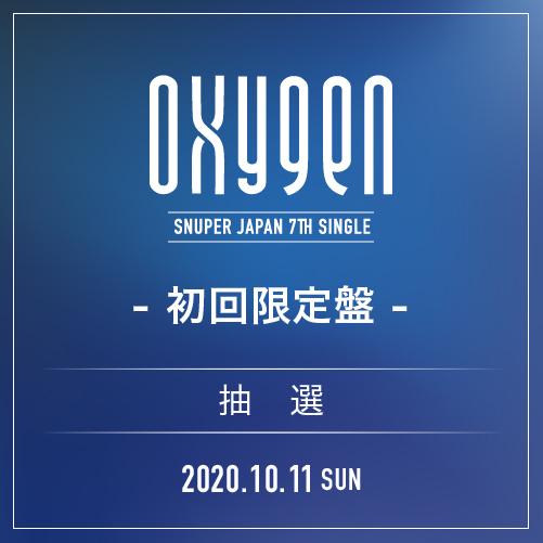 SNUPER JAPAN 7th SINGLE 『OXYGEN』初回限定盤【10/11(日)オンラインスペシャルMEET&GREET】