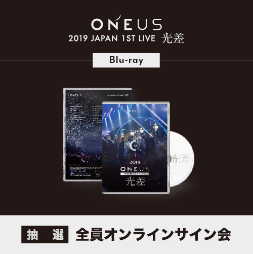 ONEUS LIVE Blu-ray「2019 ONEUS JAPAN 1ST LIVE:光差!」オンラインサイン会抽選付き