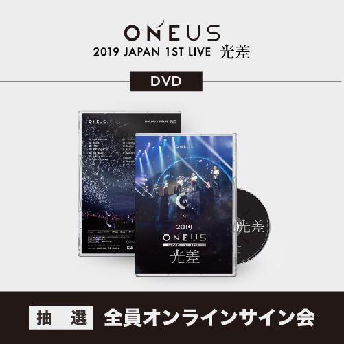 ONEUS LIVE DVD 「2019 ONEUS JAPAN 1ST LIVE:光差!」オンラインサイン会抽選付き