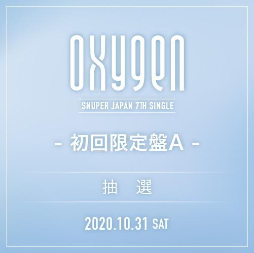 SNUPER JAPAN 7th SINGLE 『OXYGEN』初回限定盤A【10/31(土)SNUPER'S Halloween Day】