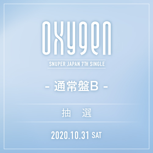 SNUPER JAPAN 7th SINGLE 『OXYGEN』通常盤B【10/31(土)SNUPER'S Halloween Day】