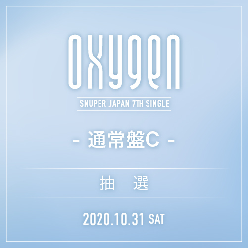 SNUPER JAPAN 7th SINGLE 『OXYGEN』通常盤C【10/31(土)SNUPER'S Halloween Day】