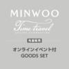 【MINWOO】ONLINE FANMEETING公演グッズ「Meet&Greet」先着