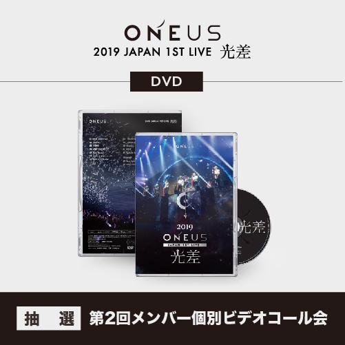 ONEUS LIVE DVD 「2019 ONEUS JAPAN 1ST LIVE:光差!」第2回メンバー個別ビデオコール会抽選付き