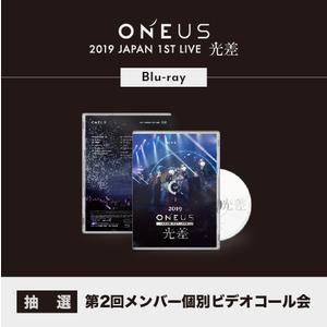 ONEUS LIVE Blu-ray「2019 ONEUS JAPAN 1ST LIVE:光差!」第2回メンバー個別ビデオコール会抽選付き