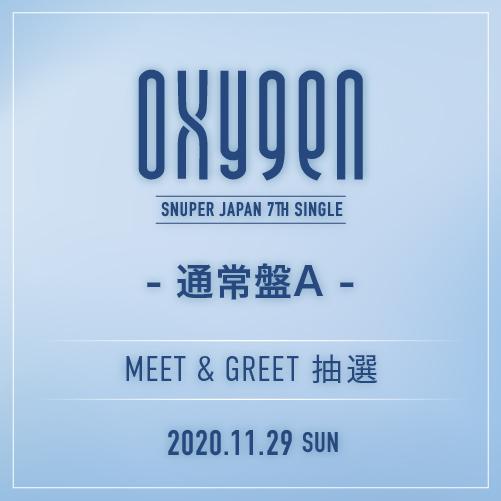 SNUPER JAPAN 7th SINGLE 『OXYGEN』通常盤A【11/29(日)Meet&Greet】