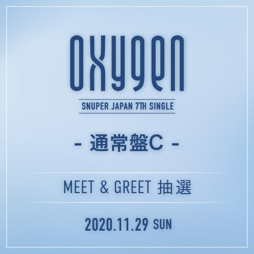 SNUPER JAPAN 7th SINGLE 『OXYGEN』通常盤C【11/29(日)Meet&Greet】