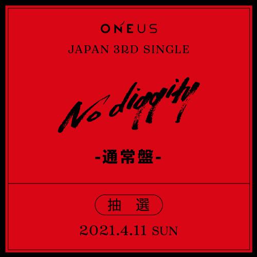 ONEUS JAPAN 3RD SINGLE「No diggity」通常盤 オンラインイベント抽選付き【4/11(日)】