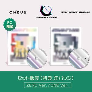 【FC限定】ONEUS 5TH MINI ALBUM 「BINARY CODE」特典付き セット販売