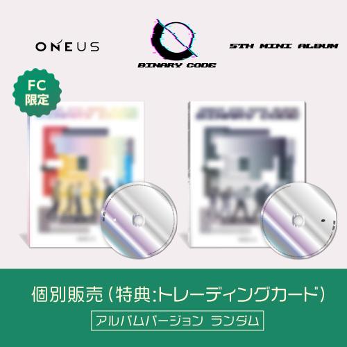 【FC限定】ONEUS 5TH MINI ALBUM 「BINARY CODE」特典付き 個別販売