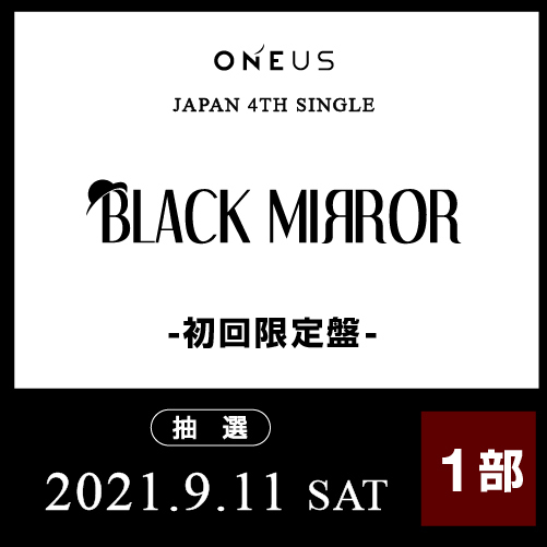 ONEUS JAPAN 4TH SINGLE「BLACK MIRROR」初回限定盤 オンラインイベント 抽選付き【9/11(土)】1次販売