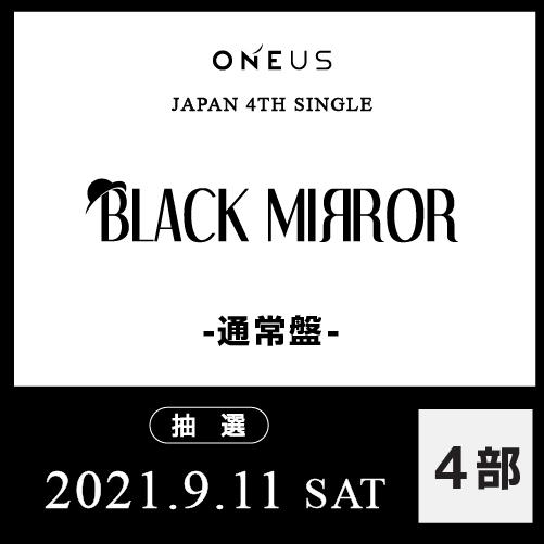 ONEUS JAPAN 4TH SINGLE「BLACK MIRROR」通常盤 オンラインイベント 抽選付き【9/11(土)】4次販売