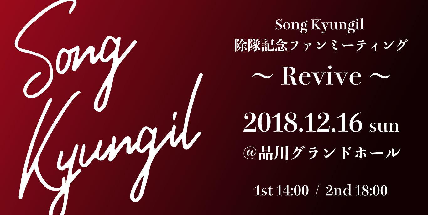 Song_kyungil_1