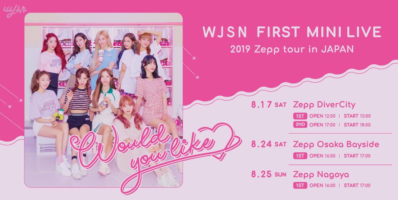 Wjsn_1st_kiss