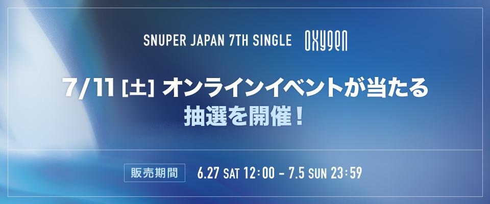Snuper_oxygen_online_banner